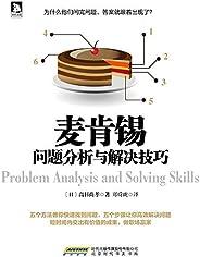 麦肯锡问题分析与解决技巧(专为商务人士设计,以提升分析与解决问题能力的指南。30万读者真诚推荐。)