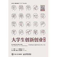 大学生创新创业教程(慕课版 双色版 第2版)(创业)