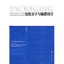 包装文字与编排设计