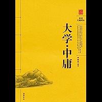 大学·中庸(阅读无障碍本)