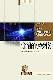 第一推动丛书·物理系列:宇宙的琴弦(弦理论最经典的科普著作,霍金为黑洞所做的事情,格林在弦上都做了)