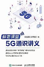 鲜枣课堂:5G通识讲义(鲜枣课堂,5G知识一本就够)