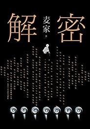 """解密(麦家首部长篇小说!莫言、王家卫鼎力推荐!被收入 """"企鹅经典文库""""的首部中国当代小说!翻译成33个语种海外发行!一部关于天才陨落的悬疑佳作!)"""