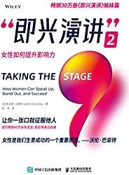 即兴演讲2:女性如何提升影响力【畅销30万册《即兴演讲》姊妹篇!成功帮助40万女性学会演讲的成长宝典!】