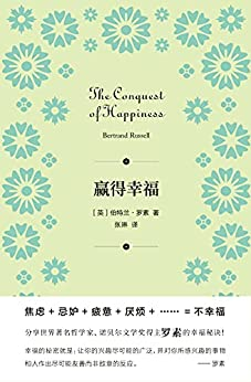 """""""赢得幸福 (密涅瓦品牌书系·哲学) (世界著名哲学家、诺贝尔文学奖得主罗素的幸福秘诀!)"""",作者:[伯特兰·罗素, 张琳]"""