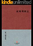 东周列国志(繁体版) (BookDNA中国古典丛书) (Traditional Chinese Edition)