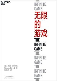 """""""无限的游戏:30位商界精英推荐阅读,最推崇的商业思维,玩无限的游戏,停止思考赢!"""",作者:[西蒙·斯涅克]"""