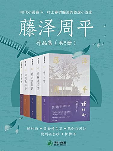 藤泽周平作品集(共5册)