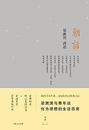 朝话(梁漱溟与青年说:何为理想的生活态度。透辟短谈,明心见性自省;穿透岁月,80年再版11次)