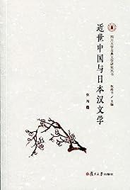 近世中国与日本汉文学