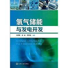 氢气储能与发电开发