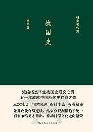 战国史 (杨宽著作集)