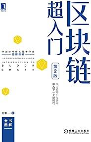 区块链超入门(第2版)(一本书读懂区块链的技术路线与未来价值!2017年度中国好书获奖图书作者重磅新书)