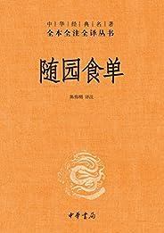 随园食单--中华经典名著全本全注全译 (中华书局)