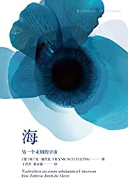 海:另一个未知的宇宙(百万销量小说《群》之姊妹篇,首创以惊悚小说手法刻画45亿年海洋史!) (后浪·外国文学 6)