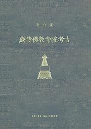 藏传佛教寺院考古 (宿白集)