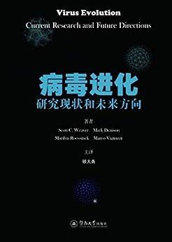 """""""病毒进化—研究现状和未来方向"""",作者:[Scott C. Weaver等, 顾大勇]"""