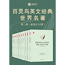 百灵鸟英文经典世界名著第二辑(套装共10册) (English Edition)