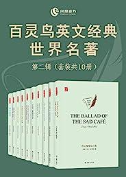 百靈鳥英文經典世界名著第二輯(套裝共10冊) (English Edition)