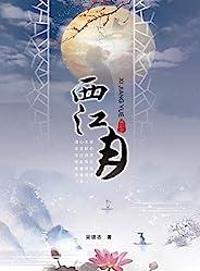 西江月(世態浮云見慣,未解別樣濃情,本書所記之人事,看似荒唐,實則悲涼。)