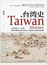台湾史(从史前到21世纪:还原台湾真实的历史文化,讲述两岸人民的共同记忆)