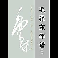 《毛泽东年谱(1893-1949》上卷(修订本)