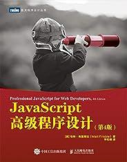 JavaScript高級程序設計(第4版)(圖靈圖書)