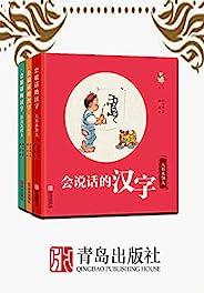 会说话的汉字(全3册,一字一画、字画结合,给孩子美丽的汉字启蒙)