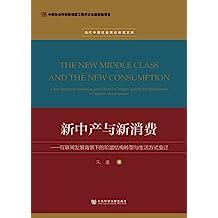 新中产与新消费:互联网发展背景下的阶层结构转型与生活方式变迁 (当代中国社会变迁研究文库)