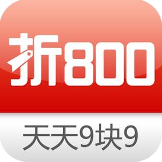 折800-淘宝折扣精选(原淘800)