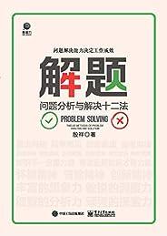 解题:问题分析与解决十二法