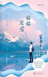 偏偏宠爱(上)【晋江玻璃糖专业户藤萝为枝成名作代表,一个关于青春、成长、治愈、救赎的故事。】