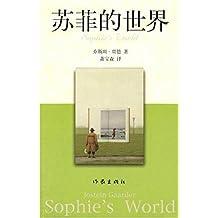 蘇菲的世界