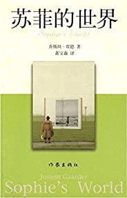 苏菲的世界 (乔斯坦·贾德《苏菲的世界》系列三部曲(20世纪西方社会公认的ZUI优秀的哲学通俗读物之一,豆瓣8.5分,10万+评论,一本风靡世界的哲学启蒙书) 1)