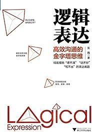逻辑表达:高效沟通的金字塔思维(从思维的根源解决你表达的效果)