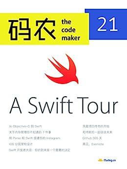 """""""码农·A Swift Tour(总第21期)"""",作者:[码农, 图灵社区]"""
