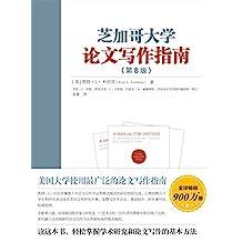 芝加哥大学论文写作指南(第8版)(美国大学广泛使用的论文写作指南;全美畅销900多万册)