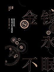 金钱永不眠:资本世界的暗流涌动和金融逻辑(《钱从哪里来》作者代表作!武侠气质的资本市场故事,直白简单的金融学逻辑)