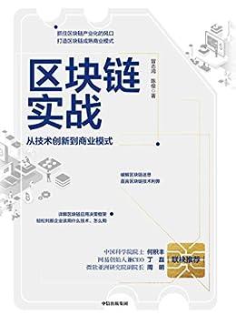 """""""区块链实战:从技术创新到商业模式(以简单方式看透区块链真正的用途 何积丰、丁磊、周明、Joe Jin、王建硕等多领域专家 联袂推荐)"""",作者:[冒志鸿, 陈俊]"""