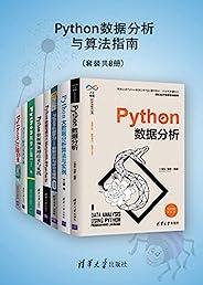 Python数据分析与算法指南(套装共8册)