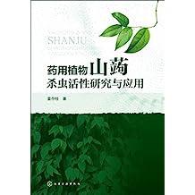 药用植物山蒟杀虫活性研究与应用