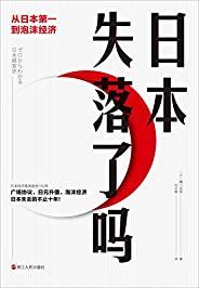 日本失落了吗:从日本第一到泡沫经济(深挖日本开埠之后的经济腾飞与泡沫失落背后的原因!日本权威经济学家——橘川武郎带你透视日本经济起起落落150年中的大事件!)