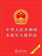 中华人民共和国未成年人保护法(2012年修正)