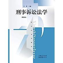 刑事诉讼法学(第四版) (新世纪法学教材)