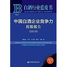 中国白酒企业竞争力指数报告(2019)
