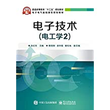 电子技术(电工学2)