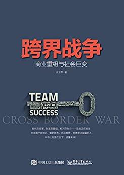 """""""跨界战争——商业重组与社会巨变"""",作者:[水木然]"""