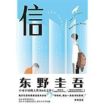 东野圭吾:信【日本读者票选东野圭吾十大杰作之一,我们与恶的距离究竟有多远?这本书里没有坏人,没有不可饶恕的恶行,却让人不寒而栗。】