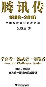 腾讯传1998—2016(腾讯官方唯一授权的权威传记,著名财经作家吴晓波倾力之作!)