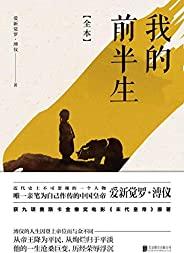 我的前半生:全本(九項奧斯卡金像獎電影《末代皇帝》原著,全本首次精裝升級。本書以(灰皮本)為底本,國內眾多名家匠心審閱修訂,糾正以往版本二百三十六個錯誤知識點,唯一為自己做傳的中國最后一位皇帝)